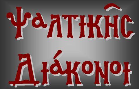 """""""Βυζαντινός χορός """"Ψαλτικής Διάκονοι""""  Ἑσπερινὸς Ἁγίου Γρηγορίου τοῦ Παλαμᾶ"""