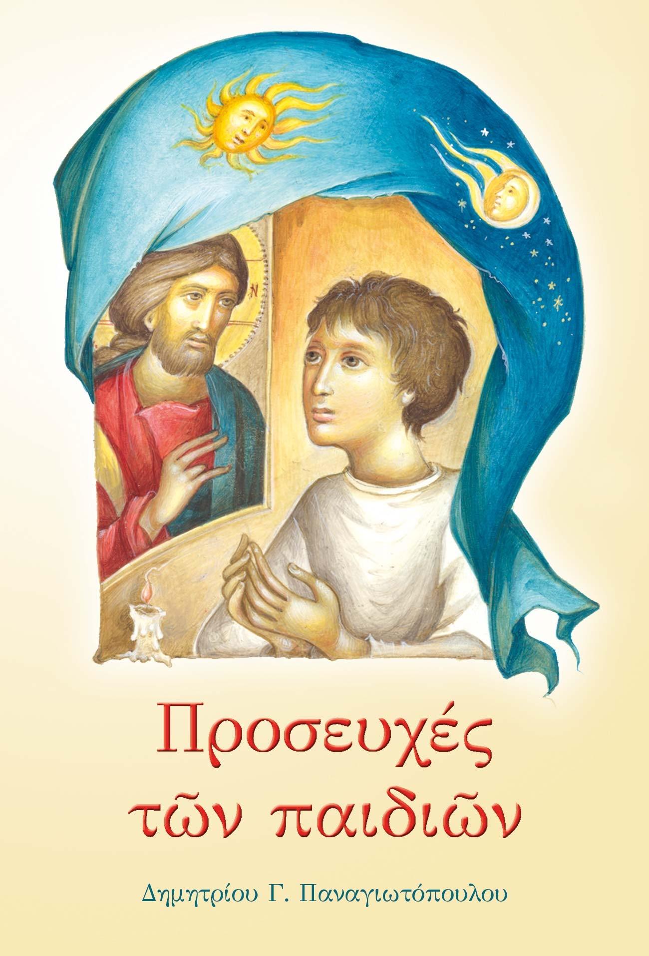 Ἀδελφότης Θεολόγων «Ὁ Σωτήρ» Επίκαιρα βιβλία