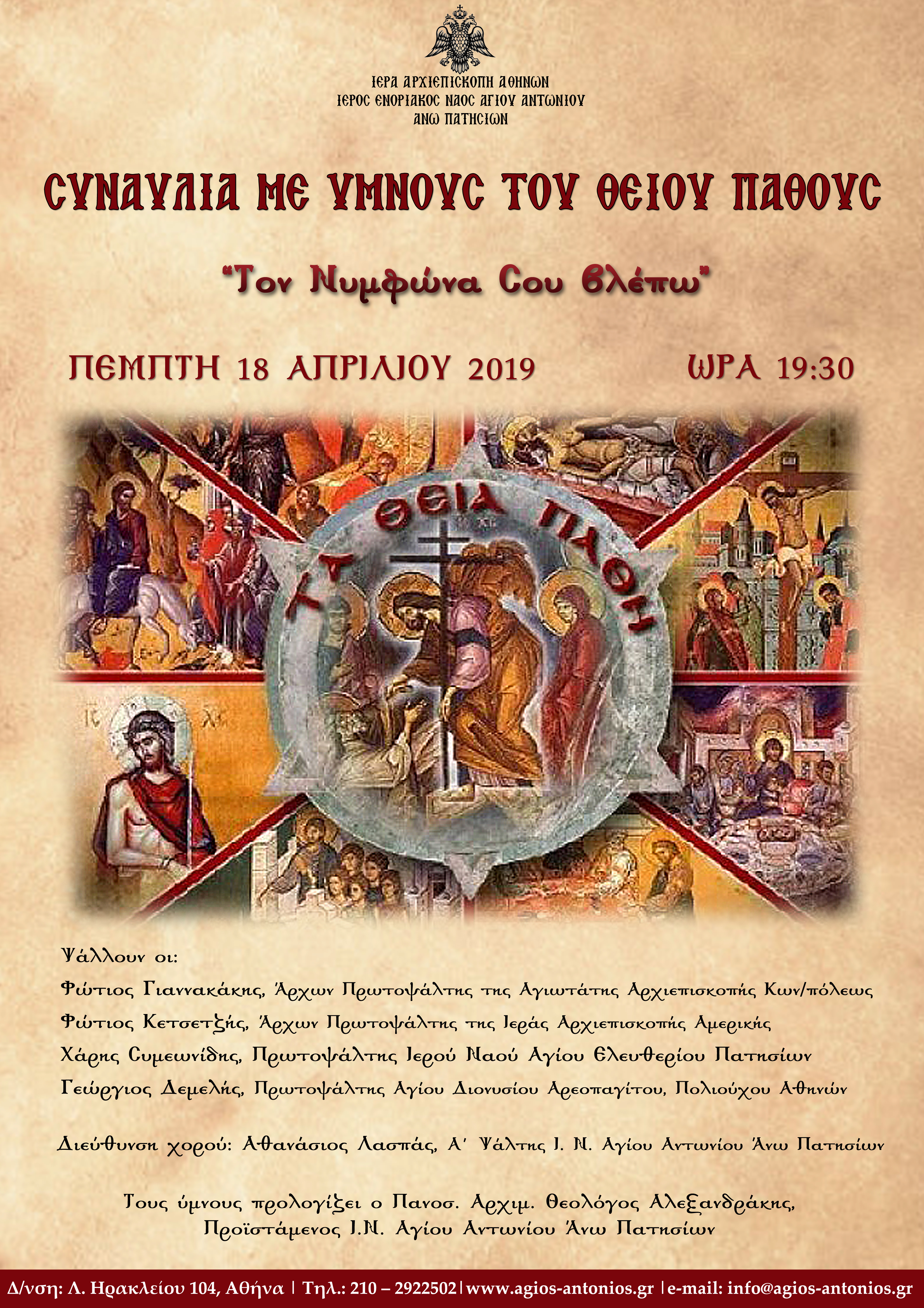 Συναυλία με �μνους του �είου Πάθους 18-4-2019