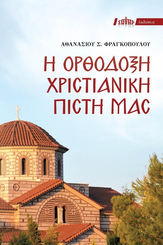 Η πίστη της Ορθόδοξης Εκκλησίας σε μια απλή και συστηματική παρουσίαση