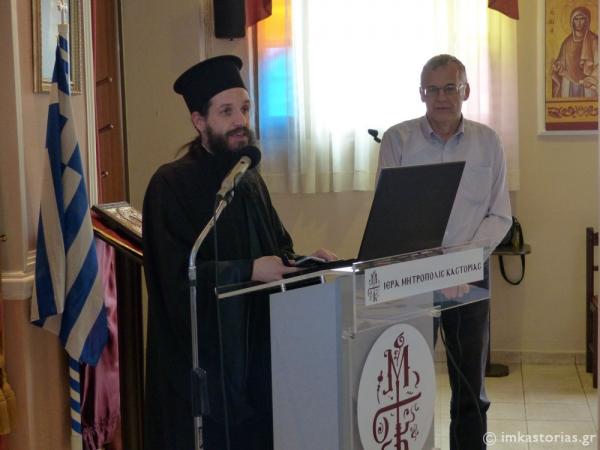 «Ελλάδα: Εκκλησιαστική Ιστορία και Πολιτισμός» FOTO