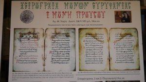 Έρευνα και την καταγραφή στην Ιερά Μονή Προυσού