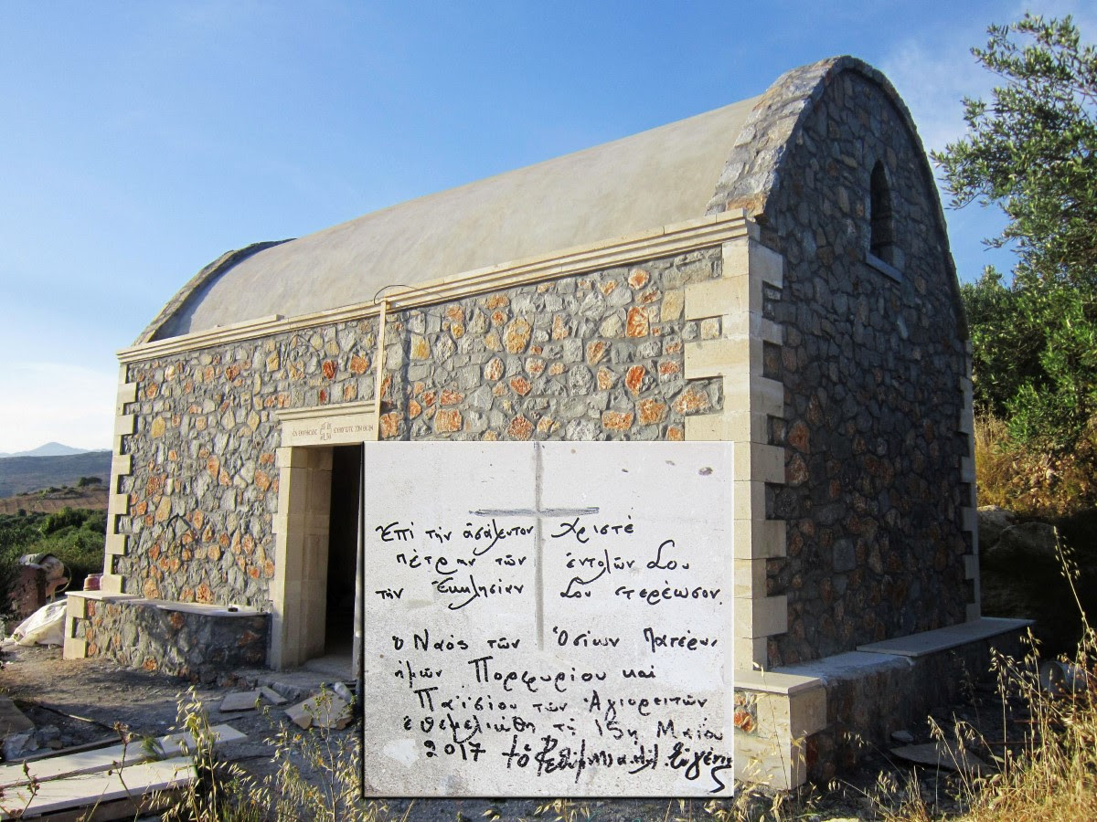 Θυρανοίξια Ι. Ναού Οσίων Πορφυρίου και Παϊσίου, στην ενορία Μαρουλά